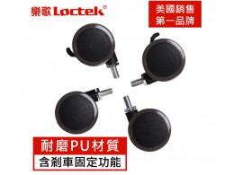 樂歌Loctek 人體工學 升降桌移動滾輪(4入)