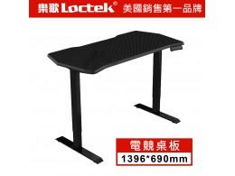 樂歌Loctek 人體工學 電競 電動升降桌 碳纖維桌版 (140*70cm)含桌腳