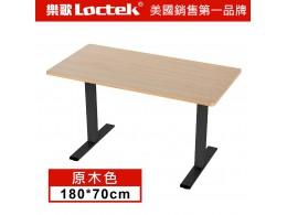 樂歌Loctek 人體工學 電動升降桌 原木色桌版 (180*70cm)+桌腳0cm)+桌腳