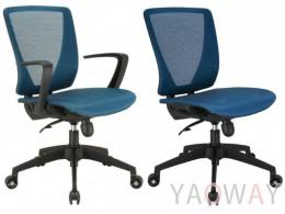 藍鯨扶手全網椅-WA02TG