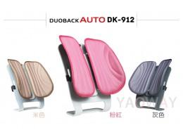 DK-912 雙背移動式腰靠