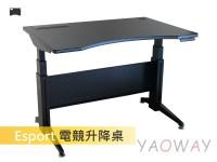 電競升降桌
