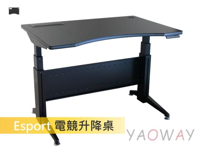 Esport電競電動升降桌 (強化前擋板)