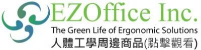 EZOFFICE (人體工學商品)