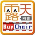 露天拍賣 『BUYCHAIR 買椅子』