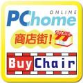 PCHOME商店街 『BUYCHAIR 買椅子』