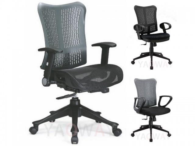 LM5822椅背軟塑膠 -人體工學椅 系列 (坐墊泡棉)