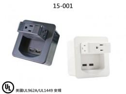 15-001 埋入式桌上翻轉插座